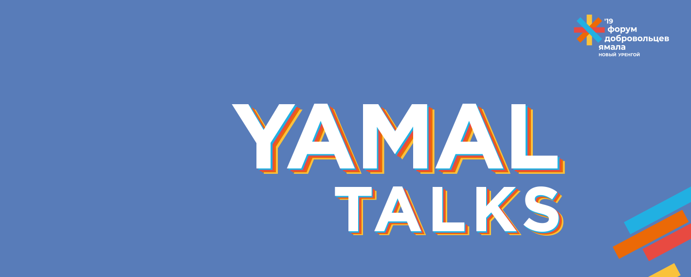 "Конференция Идей ""Yamal Talks"""
